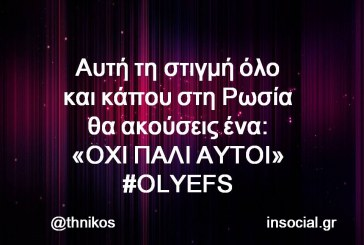 To Τwitter υποκλίνεται σε Ολυμπιακό-Σπανούλη #OLYEFS