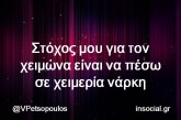 @VPetsopoulos